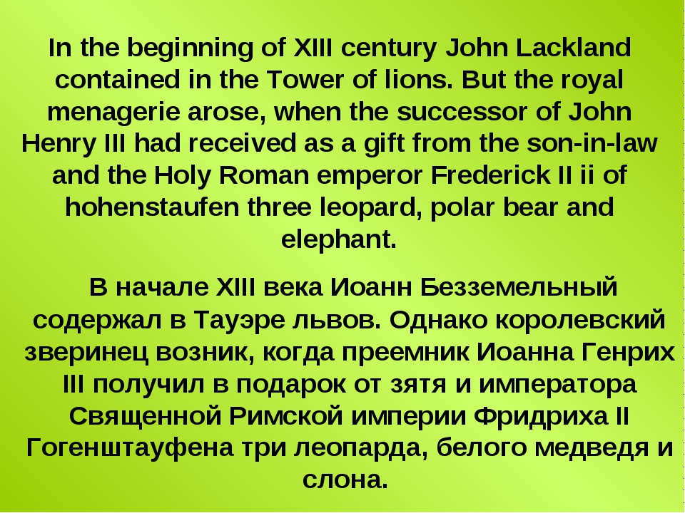 In the beginning of XIII century John Lackland contained in the Tower of lion...