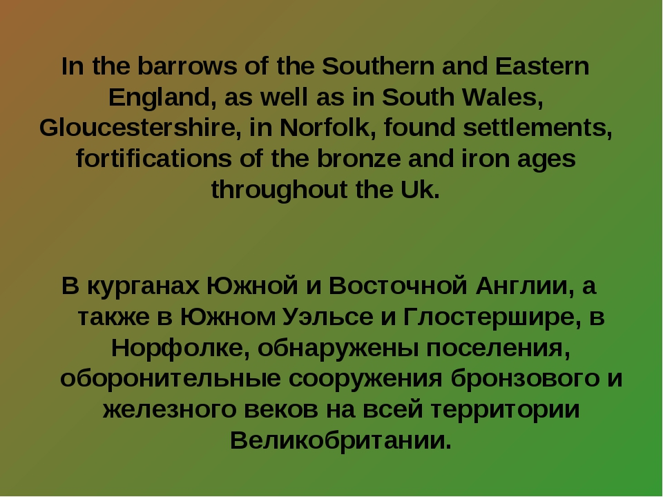 In the barrows of the Southern and Eastern England, as well as in South Wales...
