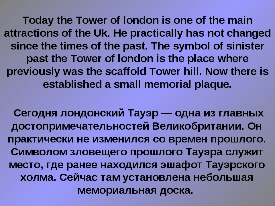 Today the Tower of london is one of the main attractions of the Uk. He practi...