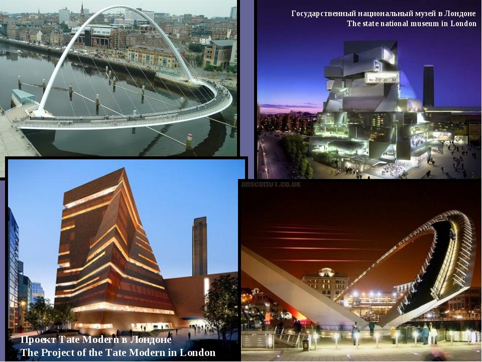 Государственный национальный музей в Лондоне The state national museum in Lon...