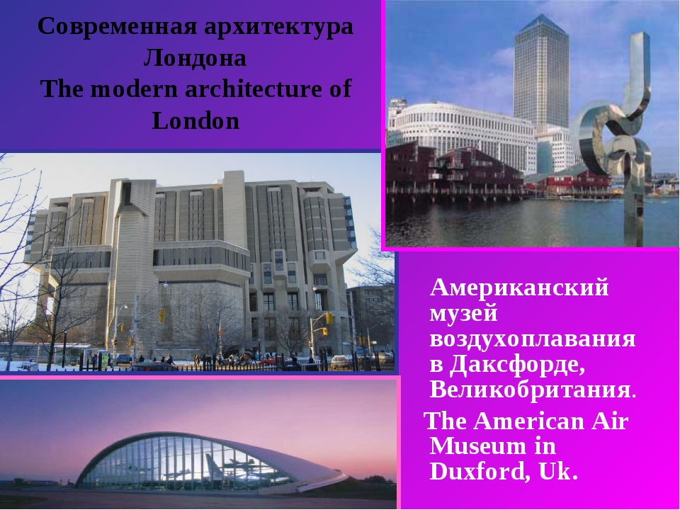 Современная архитектура Лондона The modern architecture of London Американски...