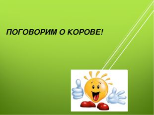 ПОГОВОРИМ О КОРОВЕ!