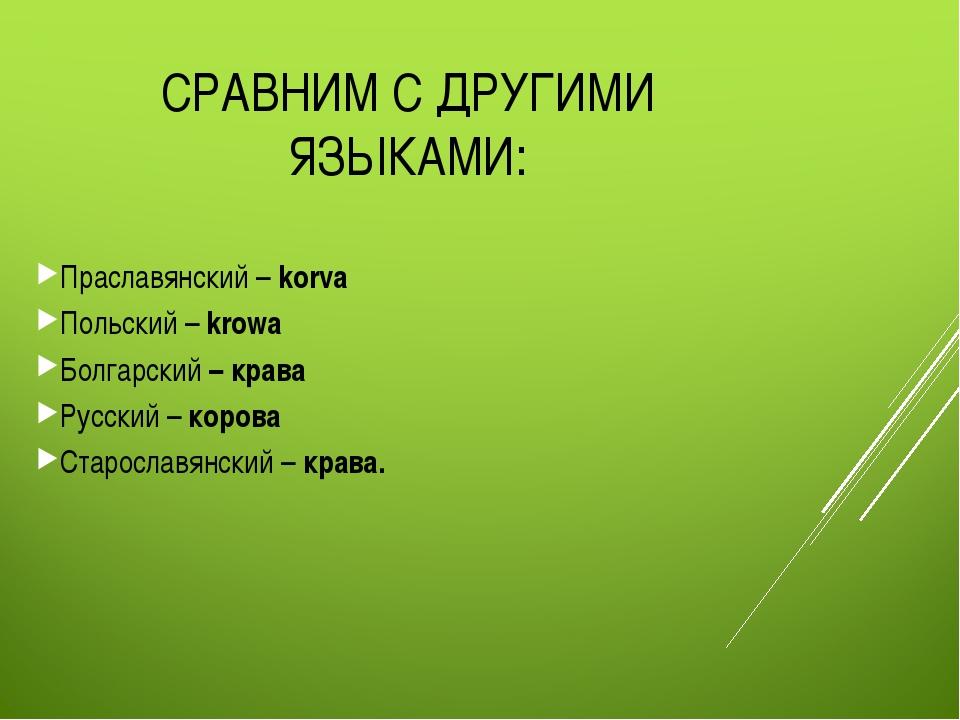 СРАВНИМ С ДРУГИМИ ЯЗЫКАМИ: Праславянский – korva Польский – krowa Болгарский...