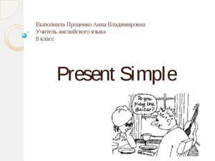 Выполнила Проценко Анна Владимировна Учитель английского языка 8 класс Presen