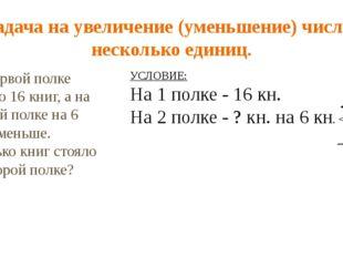 3. Задача на увеличение (уменьшение) числа на несколько единиц. На первой пол