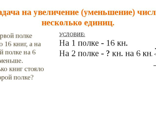 3. Задача на увеличение (уменьшение) числа на несколько единиц. На первой пол...