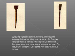 Буквы процарапывались писало. Их нашли в Киевской области. Они относятся к 10