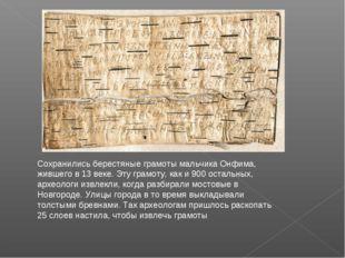 Сохранились берестяные грамоты мальчика Онфима, жившего в 13 веке. Эту грамот