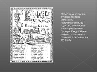 Перед вами страница букваря Кариона Истомина, напечатанная в 1694 году. Это б