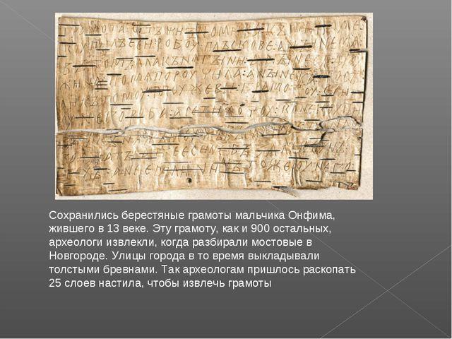 Сохранились берестяные грамоты мальчика Онфима, жившего в 13 веке. Эту грамот...