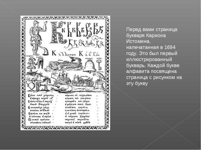 Перед вами страница букваря Кариона Истомина, напечатанная в 1694 году. Это б...