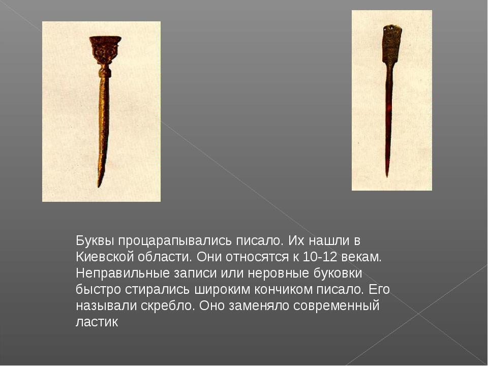 Буквы процарапывались писало. Их нашли в Киевской области. Они относятся к 10...