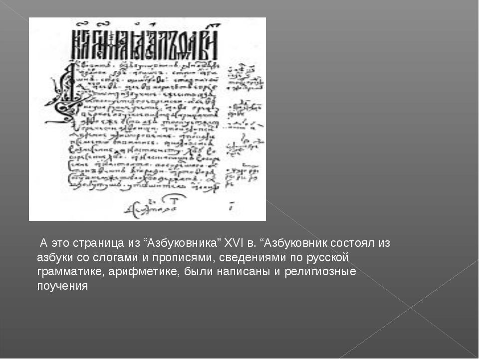 """А это страница из """"Азбуковника"""" XVI в. """"Азбуковник состоял из азбуки со слог..."""