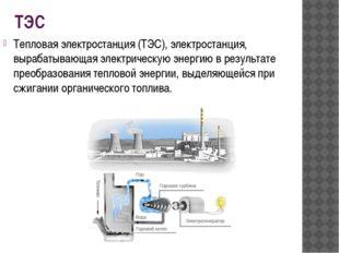ТЭС Тепловая электростанция (ТЭС), электростанция, вырабатывающая электрическ