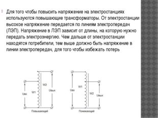 Для того чтобы повысить напряжение на электростанциях используются повышающие