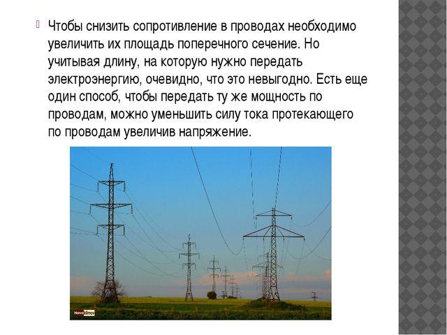 Чтобы снизить сопротивление в проводах необходимо увеличить их площадь попере...