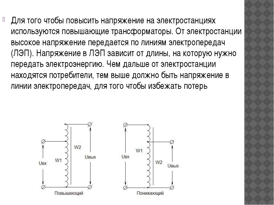 Для того чтобы повысить напряжение на электростанциях используются повышающие...
