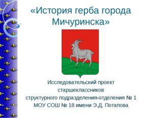 «История герба города Мичуринска» Исследовательский проект старшеклассников с