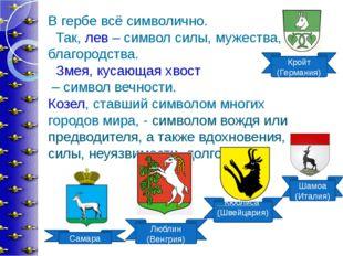 В гербе всё символично. Так, лев – символ силы, мужества, благородства. Змея,