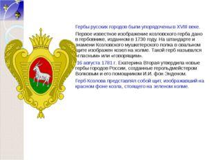 Гербы русских городов были упорядочены в XVIII веке. Первое известное изображ