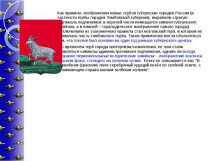 Как правило, изображения новых гербов губернских городов России (в частности