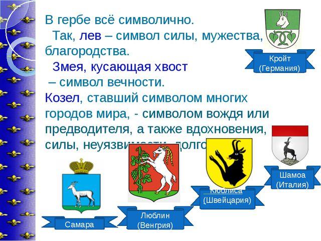 В гербе всё символично. Так, лев – символ силы, мужества, благородства. Змея,...