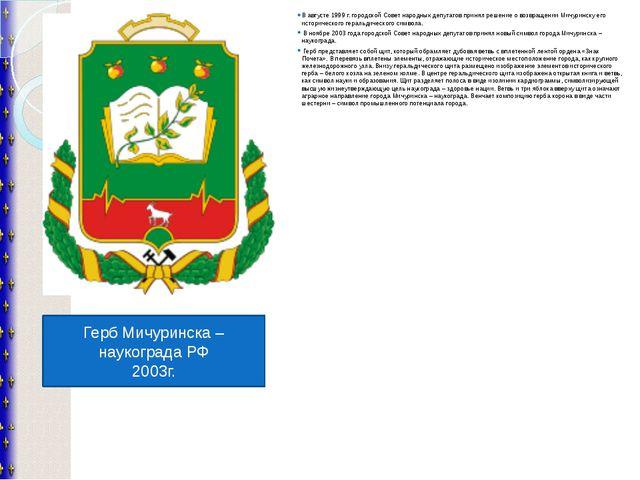 В августе 1999 г. городской Совет народных депутатов принял решение о возвращ...