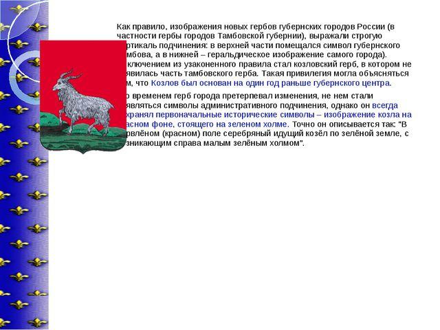 Как правило, изображения новых гербов губернских городов России (в частности...