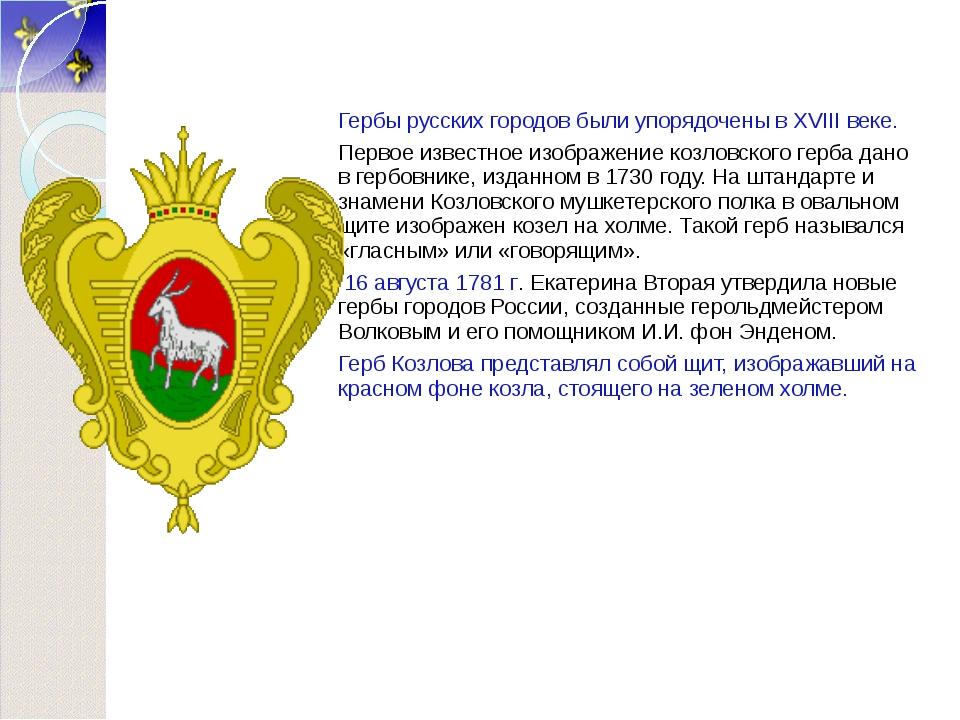 Гербы русских городов были упорядочены в XVIII веке. Первое известное изображ...