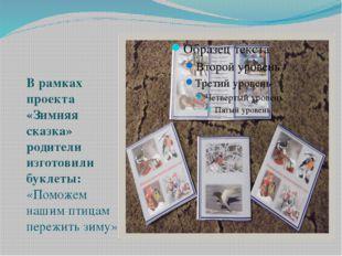В рамках проекта «Зимняя сказка» родители изготовили буклеты: «Поможем нашим