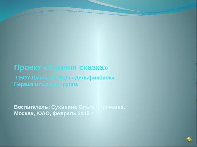 Проект «Зимняя сказка» ГБОУ Школа 2116д/о «Дельфинёнок» Первая младшая группа...