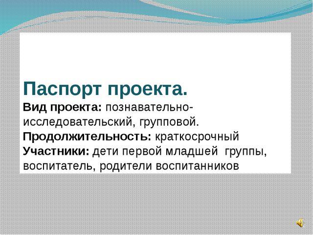 Паспорт проекта. Вид проекта: познавательно-исследовательский, групповой. П...