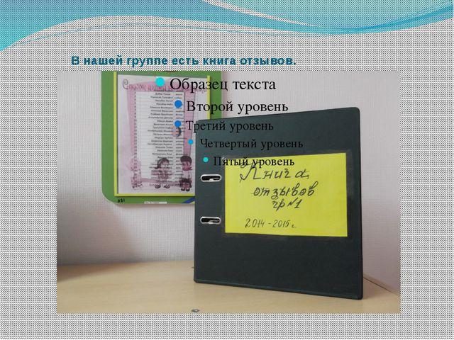 В нашей группе есть книга отзывов.
