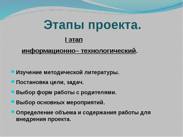 Этапы проекта. I этап информационно– технологический. Изучение методической...