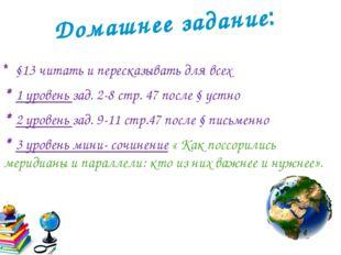 * §13 читать и пересказывать для всех * 1 уровень зад. 2-8 стр. 47 после § у