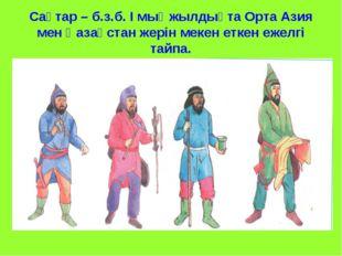 Сақтар – б.з.б. І мыңжылдықта Орта Азия мен Қазақстан жерін мекен еткен ежелг