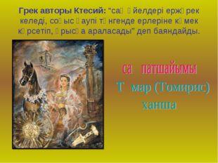 """Грек авторы Ктесий: """"сақ әйелдері ержүрек келеді, соғыс қаупі төнгенде ерлері"""