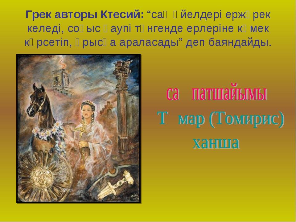 """Грек авторы Ктесий: """"сақ әйелдері ержүрек келеді, соғыс қаупі төнгенде ерлері..."""