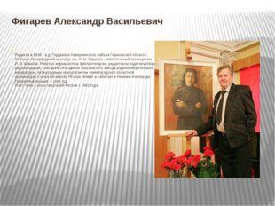 Фигарев Александр Васильевич Родился в 1949 г в д. Гордеевка Ковернинского ра