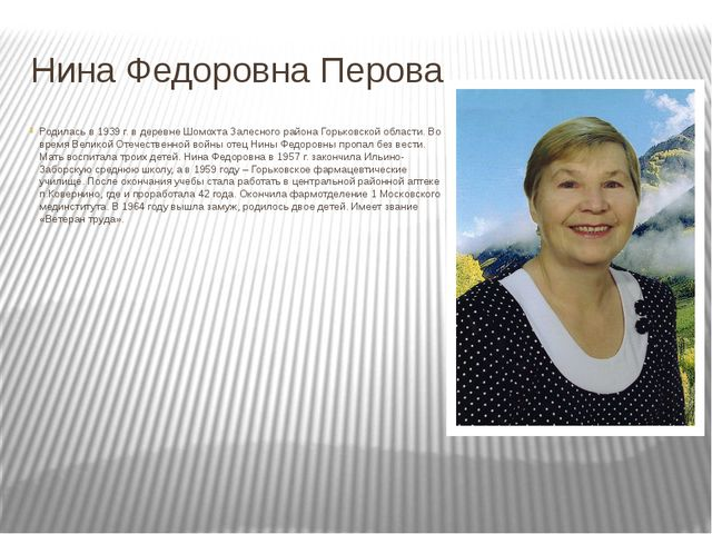 Нина Федоровна Перова Родилась в 1939 г. в деревне Шомохта Залесного района Г...