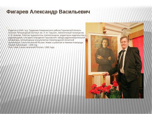 Фигарев Александр Васильевич Родился в 1949 г в д. Гордеевка Ковернинского ра...