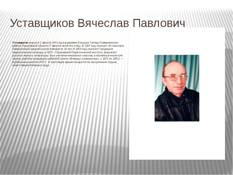 Уставщиков Вячеслав Павлович Уставщиков родился 1 августа 1941 года в деревне...