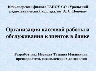 Качканарский филиал ГАПОУ СО «Уральский радиотехнический колледж им. А. С. По