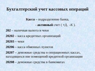Бухгалтерский учет кассовых операций Касса – подразделение банка, - активный