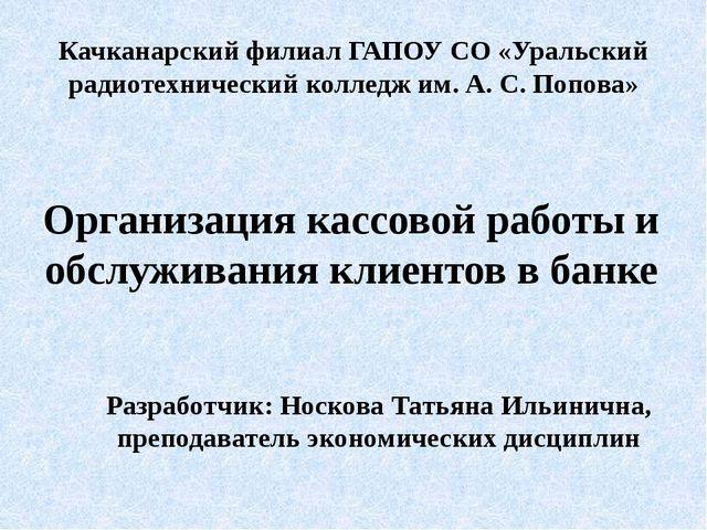 Качканарский филиал ГАПОУ СО «Уральский радиотехнический колледж им. А. С. По...