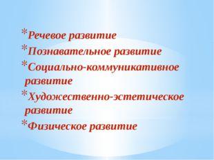 Речевое развитие Познавательное развитие Социально-коммуникативное развитие Х