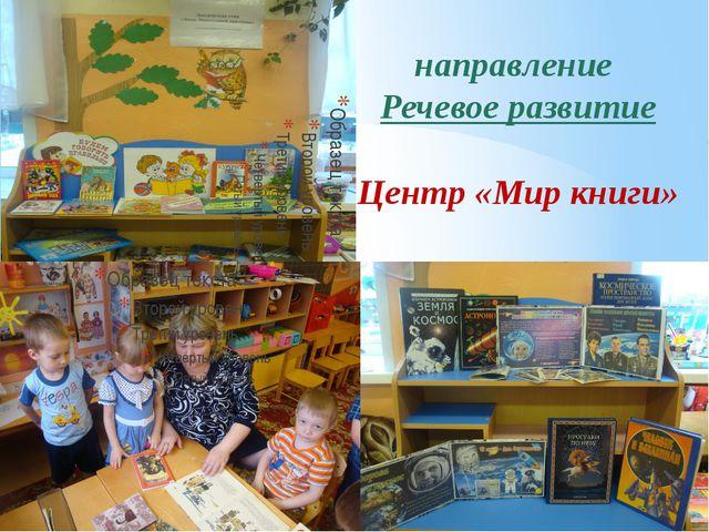 направление Речевое развитие Центр «Мир книги»