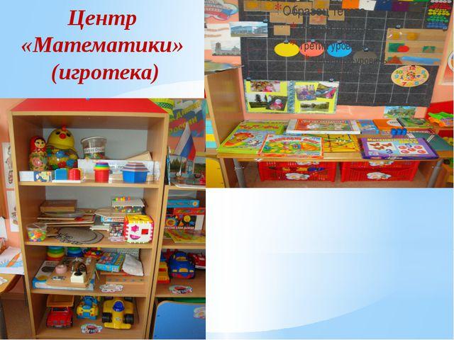 Центр «Математики» (игротека)