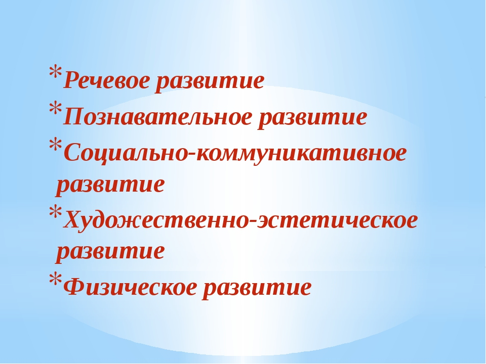 Речевое развитие Познавательное развитие Социально-коммуникативное развитие Х...