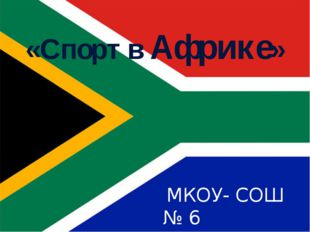 «Спорт в Африке» МКОУ- СОШ № 6